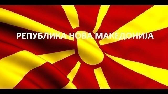 Republika Makedonija postaje Republika Nova Makedonija?!