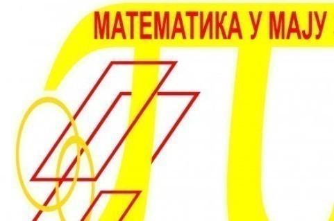 """""""МАТЕМАТИКА У МАЈУ 5"""""""