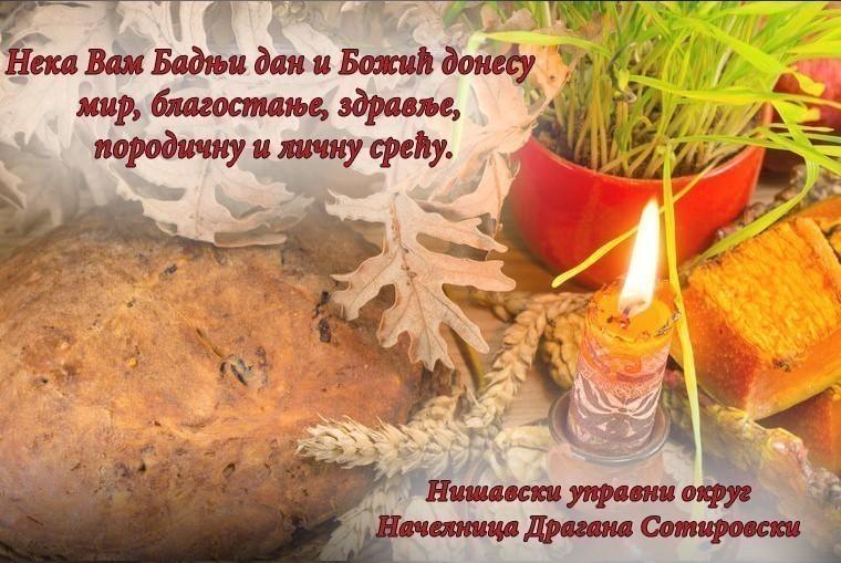 Божићна честитка Драгане Сотировски, начелнице Нишавског округа