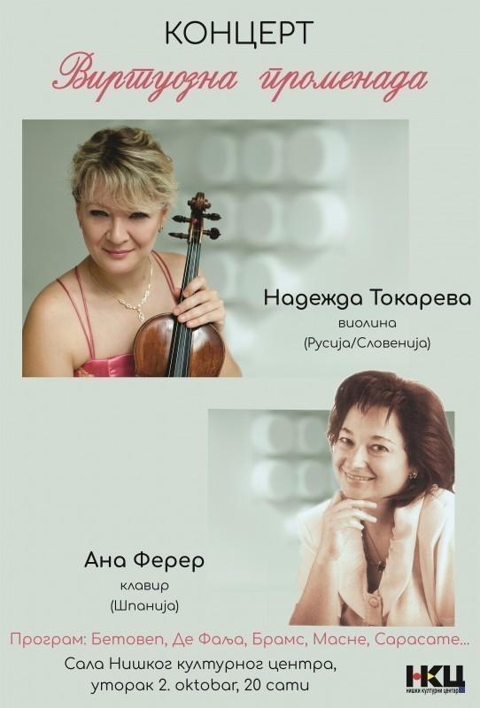 Надежда Токарева - Виртоузна променада