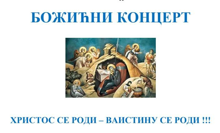 """За најрадоснији празник, Божићни концерт НЦПД """"Бранко"""""""