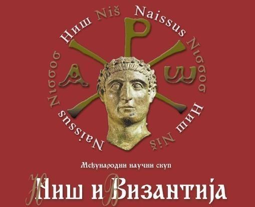 """Međunarodni simpozijum vizantologa  """"Niš i Vizantija XVIII"""" počinje 3. juna"""