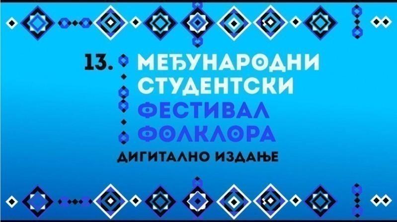 Вечерас почиње Међународни Студентски фестивал фолклора у дигиталном формату