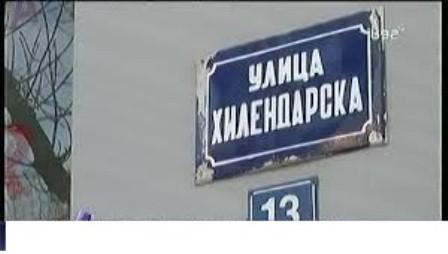 Table sa pogrešno napisanim nazivima ulica u Nišu
