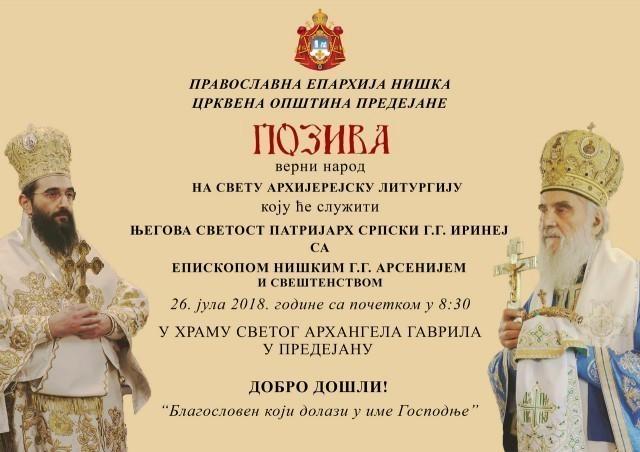 Патријарх Иринеј 25. и 26. јула у Нишу