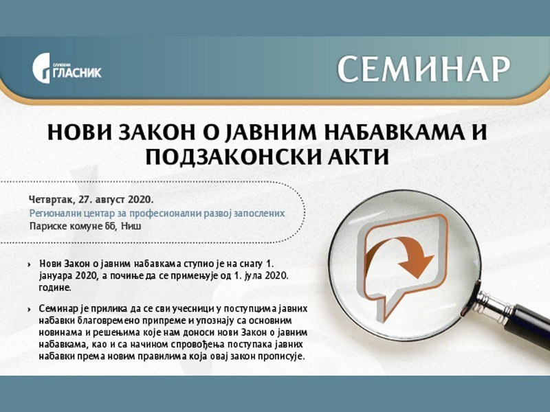 Seminar o novom Zakonu o javnim nabavkama u Nišu