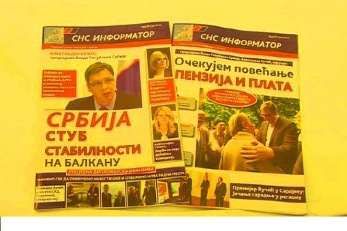 СНС Информатор