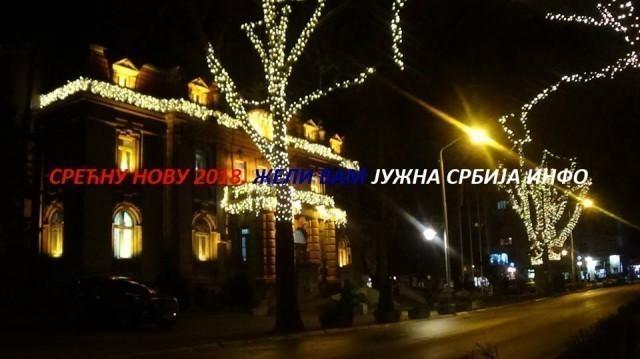 Срећна и берићетна Нова 2018. година