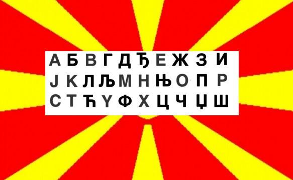 Српски језик поново у школама у Северној Македонији