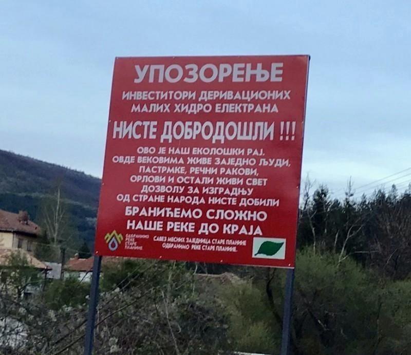 Фото Јужна Србија Инфо
