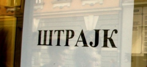 U Pirotu štrajkuje 1.300 radnika