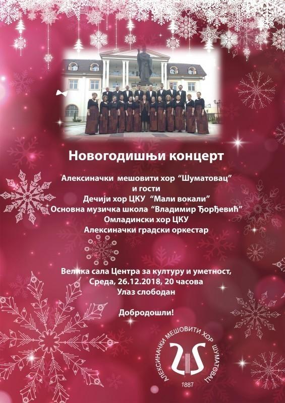 "Од ""Шуматовца"" новогодишњи поклон-концерт за Алексинчане"
