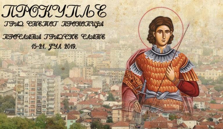 Prokuplje spremno za obeležavanje slave Sveti Prokopije