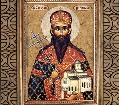 Свети Стефан Дечански - Мратиндан - трагична личност лозе Немањића