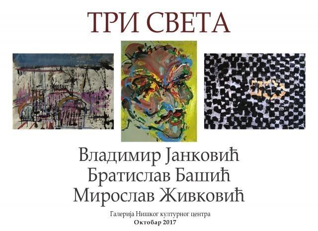 "Изложба три аутора ""Три света"""