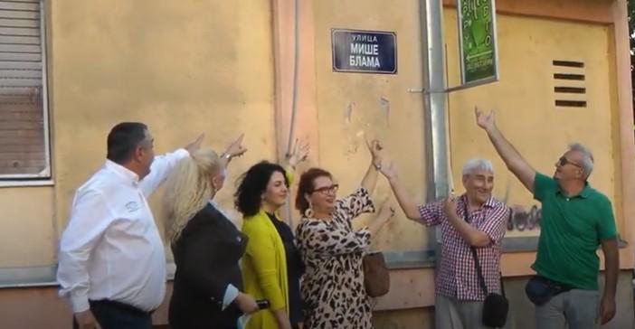 Миша Блам добио улицу у Нишу (ВИДЕО)
