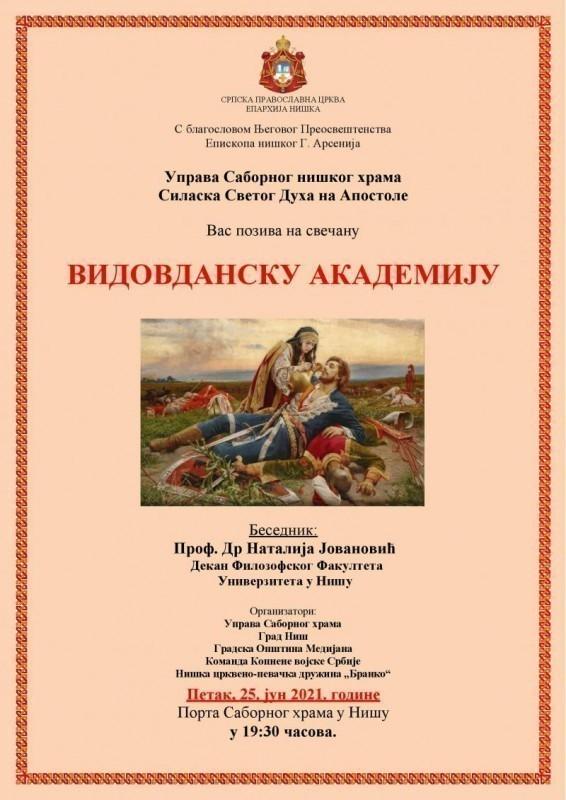 Видовданска академија у петак 25. јуна