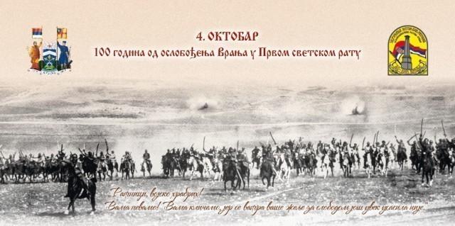 100 година од ослобођења Врања у Великом рату